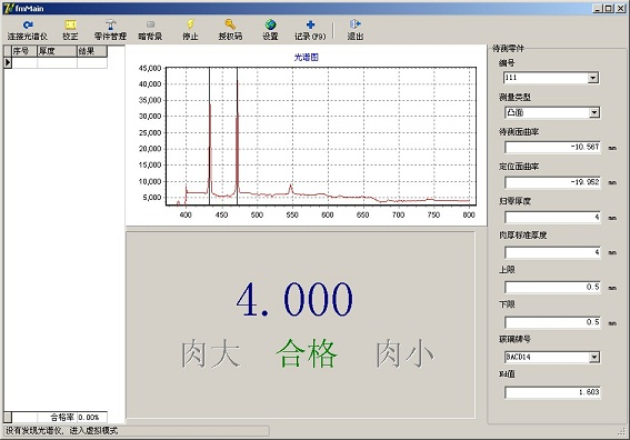 镜片厚度测量仪软件操作界面